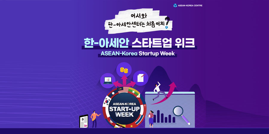 [Card News] ASEAN-Korea Startup Week